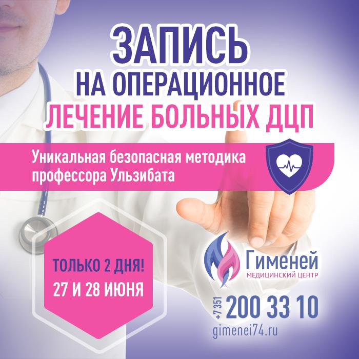 Запись на лечение больных ДЦП