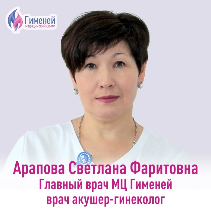 Арапова Светлана Фаритовна