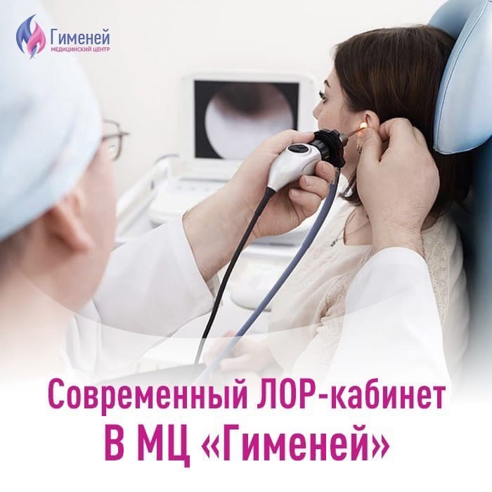 """Современный ЛОР - кабинет в МЦ """"Гименей"""""""