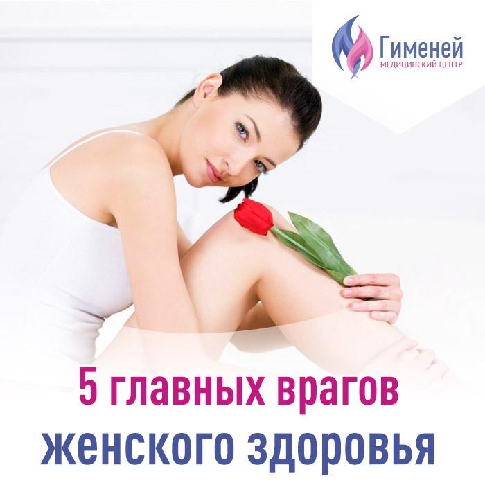 5 Главных врагов женского здоровья