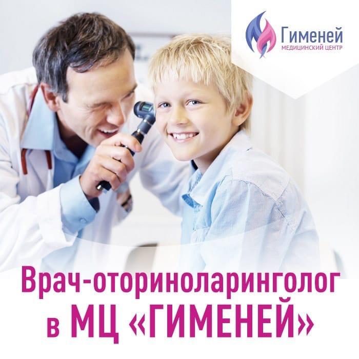 """Врачи-оториноларингологи в МЦ """"ГИМЕНЕЙ"""""""