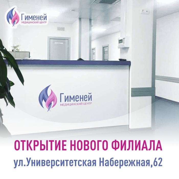 Открытие нового филиала на Университетской Набережной, 62.