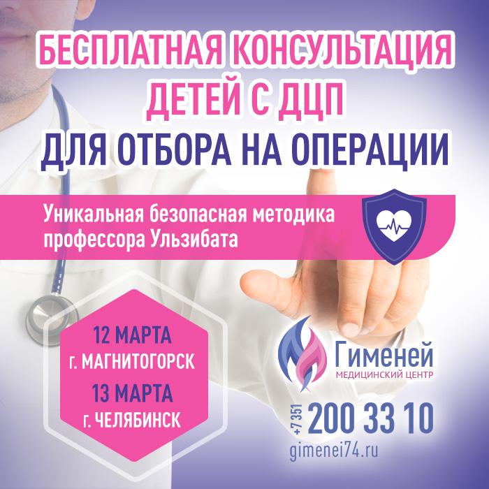 Бесплатная консультация Детей с ДЦП