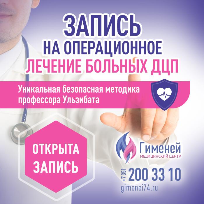Запись на операционное лечение больных ДЦП