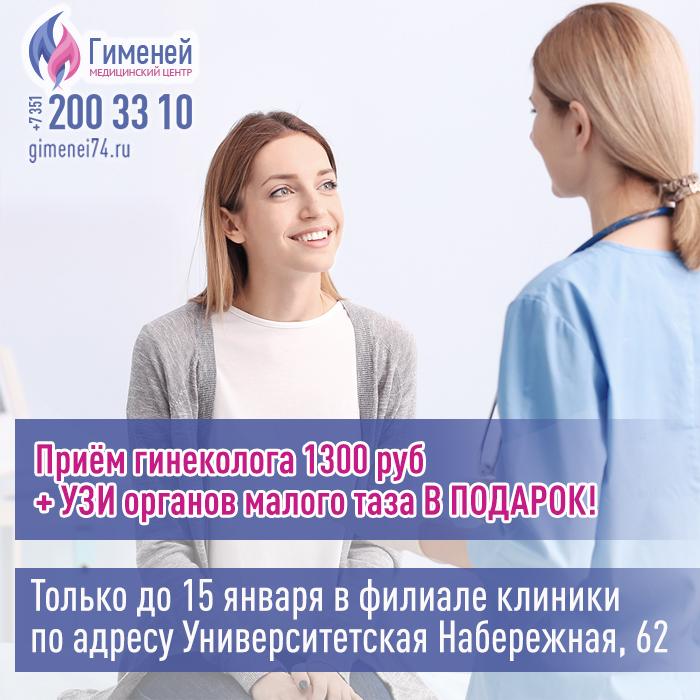 Прием гинеколога 1300 руб